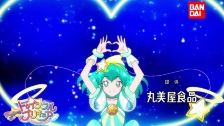 Star Twinkle Pretty Cure Sneak Preview Trailer 3: ...